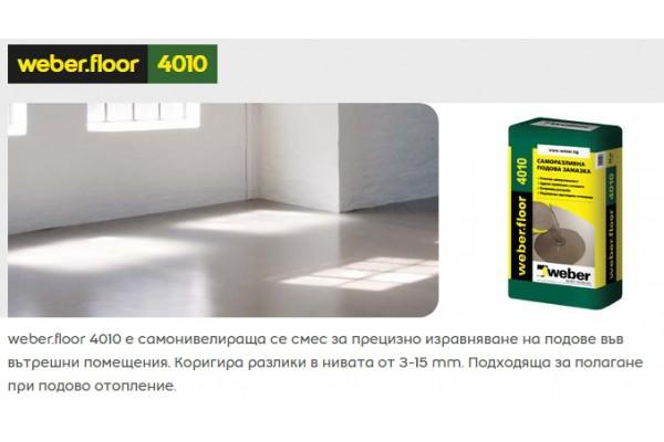 Как да полагаме плочи върху подово отопление