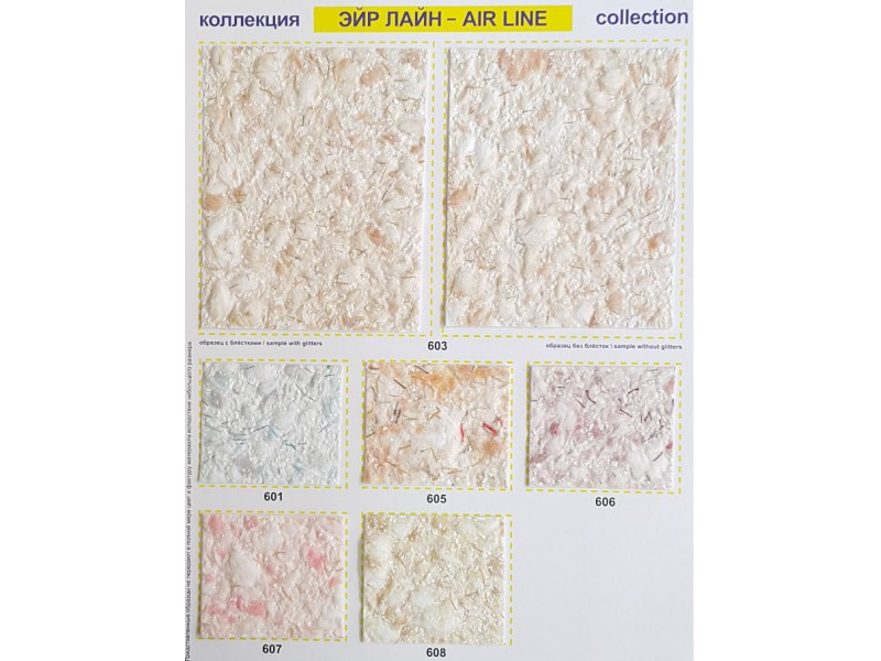 Декоративна мазилка на копринена основа - Silk Plaster